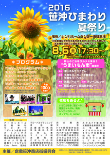 2016笹沖ひまわり夏祭りチラシ.jpg